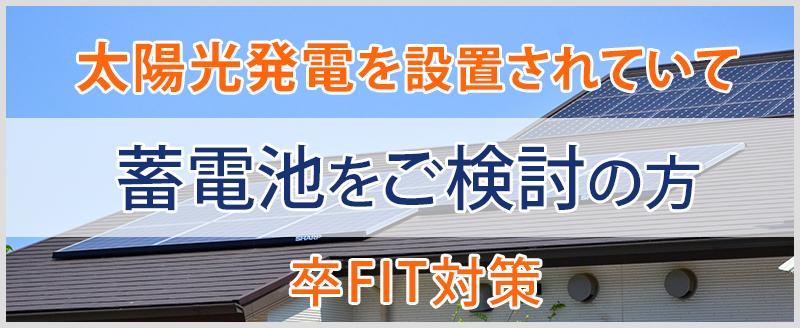 太陽光発電を設置されていて蓄電池をご検討の方