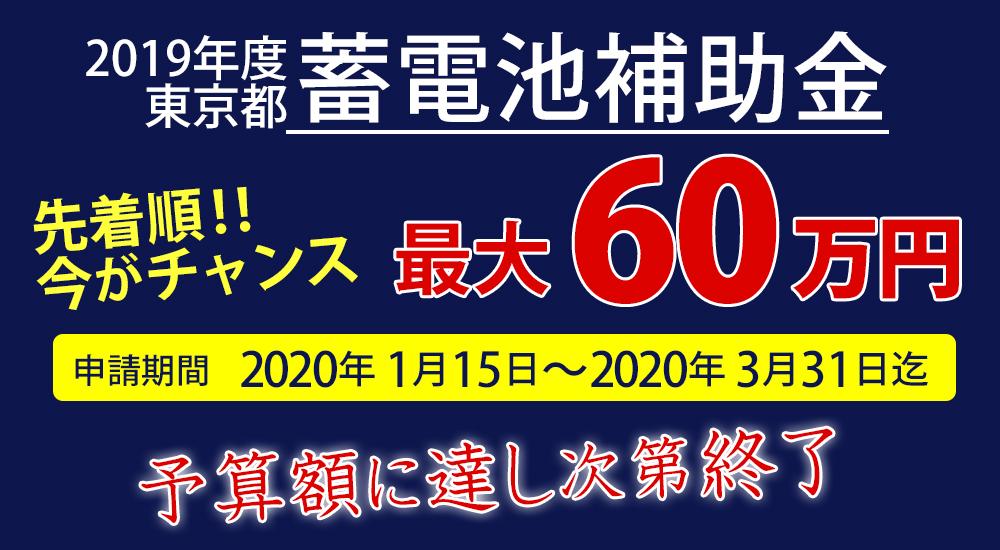 2019年東京都蓄電池補助金
