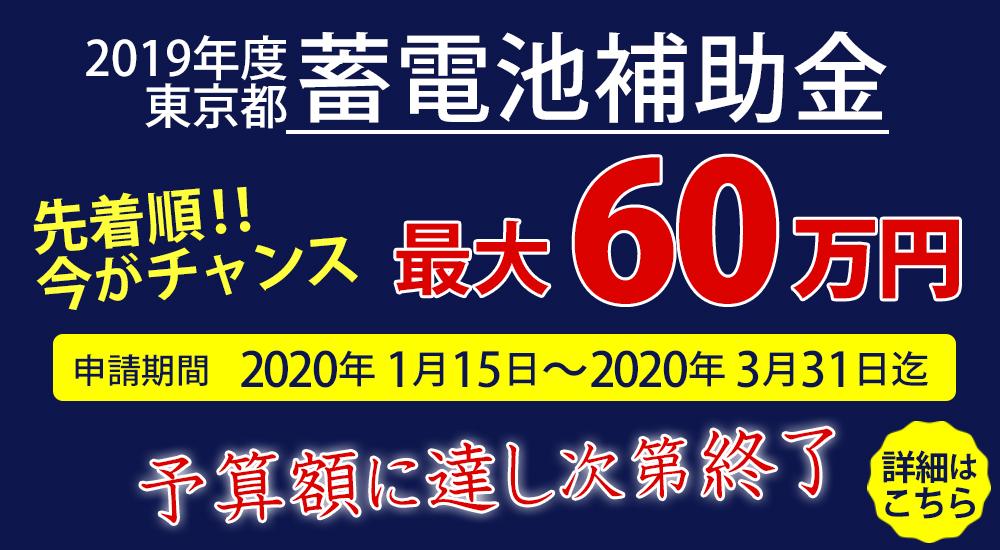 東京都蓄電池補助金2019年 最大60万円