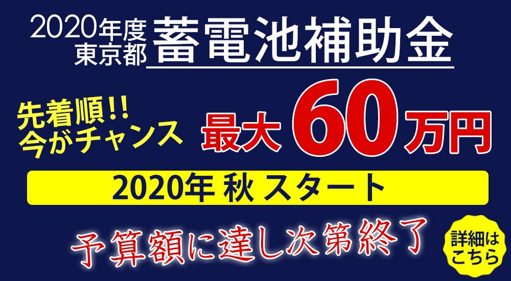 東京都蓄電池補助金2020年 最大60万円