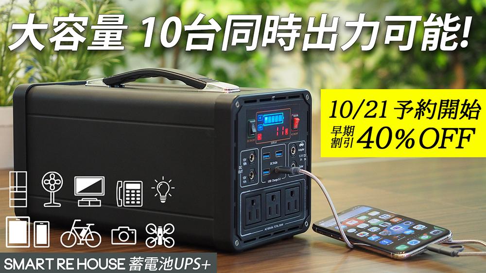 スマートリハウス蓄電池UPS+