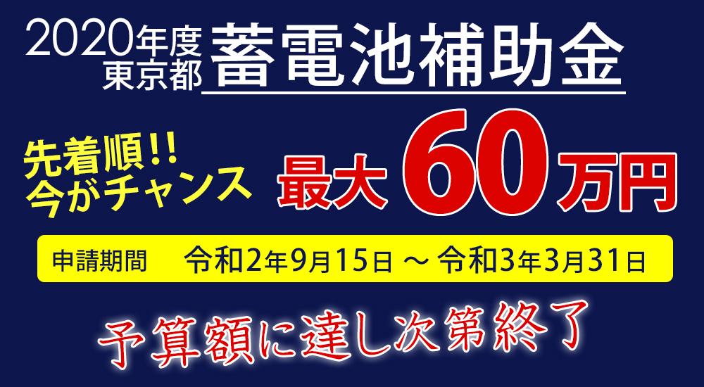 2020年東京都蓄電池補助金