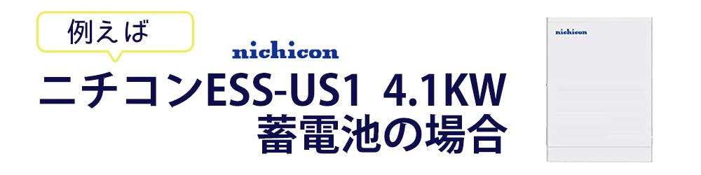 ニチコンESS-US1  4.1KW 蓄電池の場合