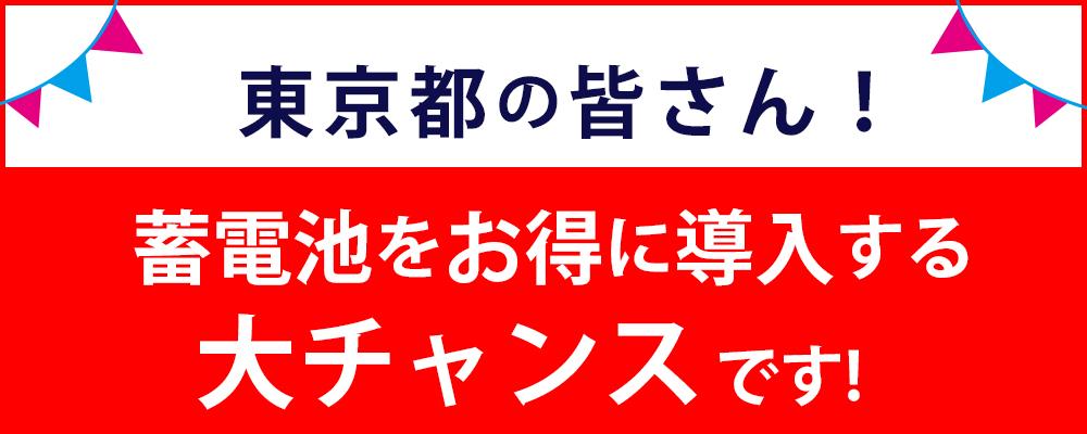 東京都の皆さん! 蓄電池をお得に導入する大チャンスです!