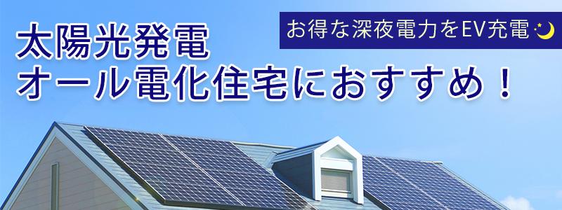 スマートリハウスEV オール電化・太陽光発電におすすめ
