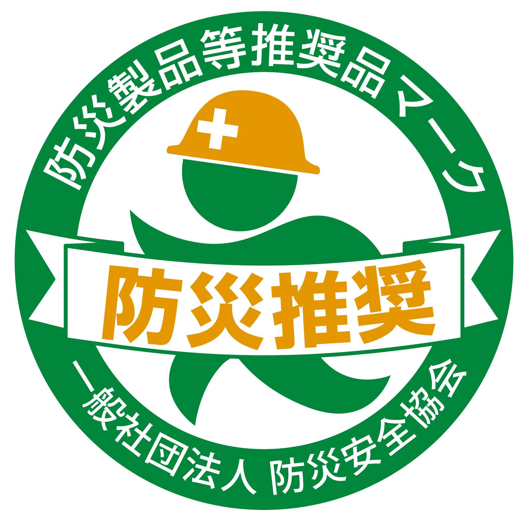 一般社団法人防災安全協会「防災製品等推奨品認証」