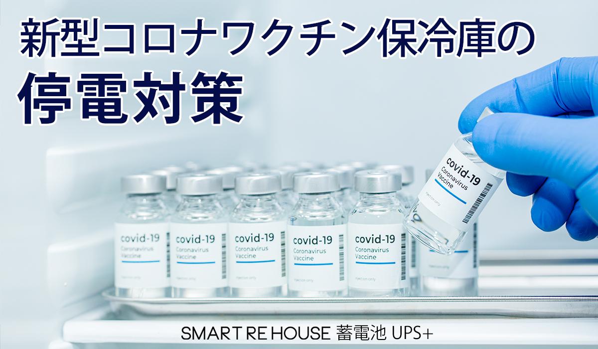 新型コロナワクチン保冷庫の停電対策